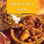 تحميل كتاب الطبخ المغربي 2013 , تنزيل كتاب الطبخ المغربي بالصور 2013 ,تحميل كتاب الطبخ المغربي 2013 , تنزيل كتابالطبخ المغربي بالصور 2013
