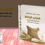 كتاب الزكاة على شكل سؤال وجواب من متن زاد المستقنع