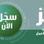 طريقة ورابط التسجيل فى برنامج حافز 2 صعوبات المطور للتوظيف السعودي 1435/2014 الان