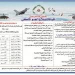 موعد تقديم طلبات الالتحاق بكلية الملك حسين مرشيحن طيارين – سلاح الجو المكي