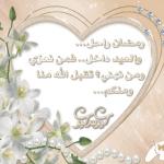 كلام عن عيد الفطر – عبارات تهنئة بالعيد – خواطر عن العيد 2016