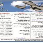 موعد تقديم طلبات كلية المك حسين الجوية كمرشحين طيران لحمله الثانوية العامة 2016/2017