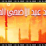 اناشيد عيد الاضحى المبارك mp3 2013